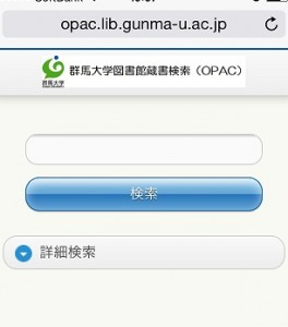 スマートフォン版OPAC